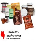 Прайс на ингредиенты для кофейных автоматов